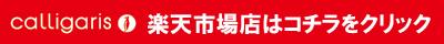 カリガリス専用 楽天市場店