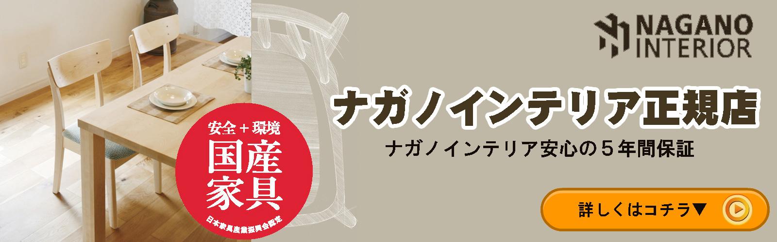 ナガノインテリア 安心5年間品質保証店正規品を最安値でご提供します。